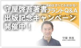 出版記念キャンペーン