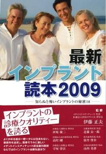 インプラント2009