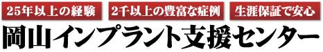 倉敷市の岡山インプラント支援センター